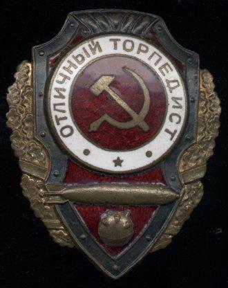 """Знак """"Отличный торпедист"""""""